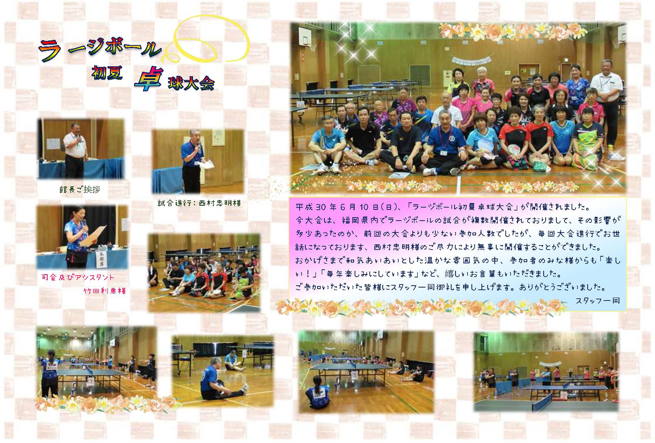 「初夏」ラージボール卓球大会