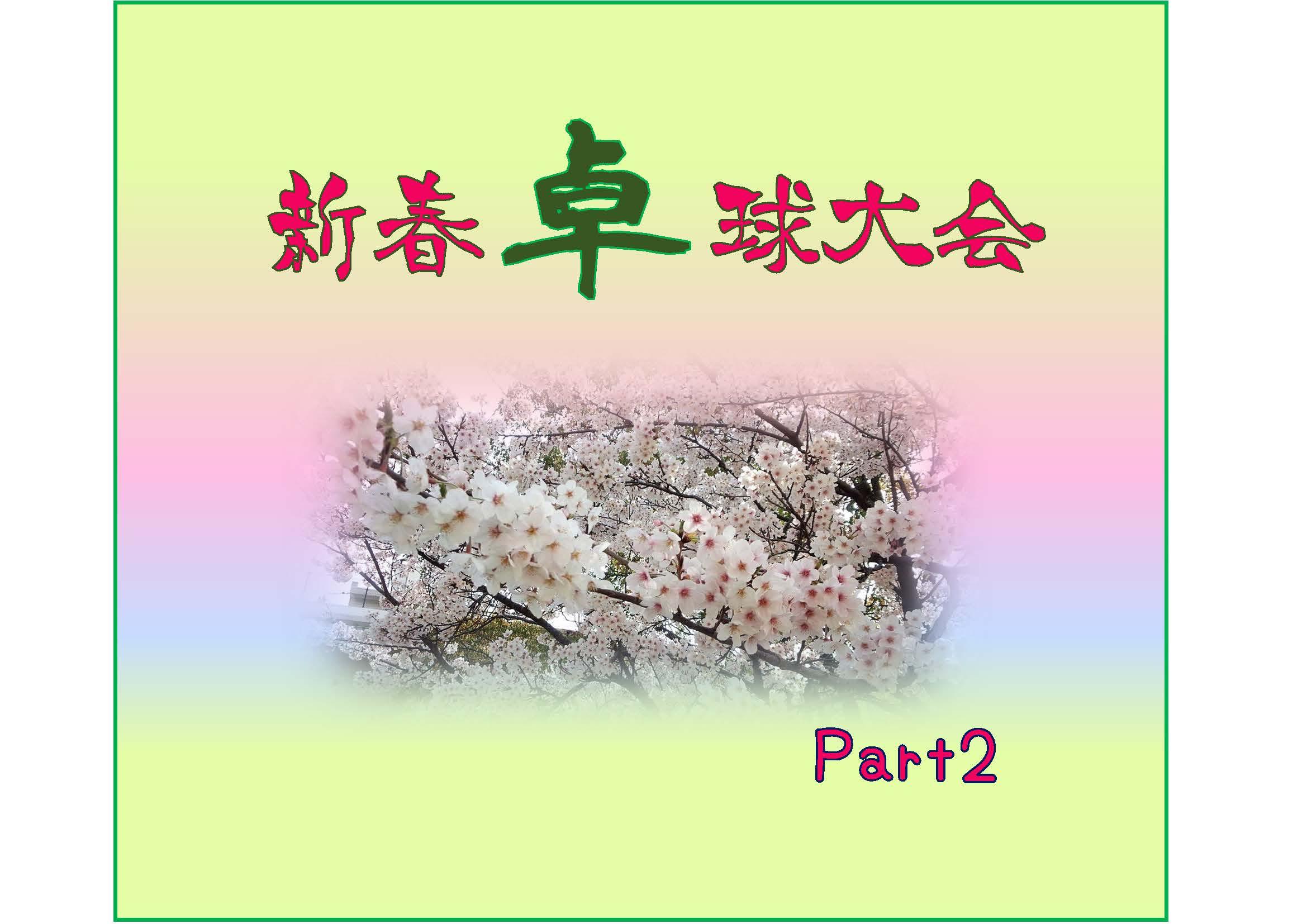 新春卓球大会 part2