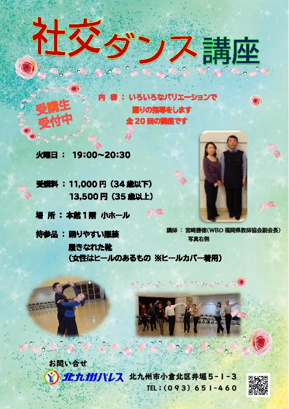 ☆社交ダンス講座☆イメージ