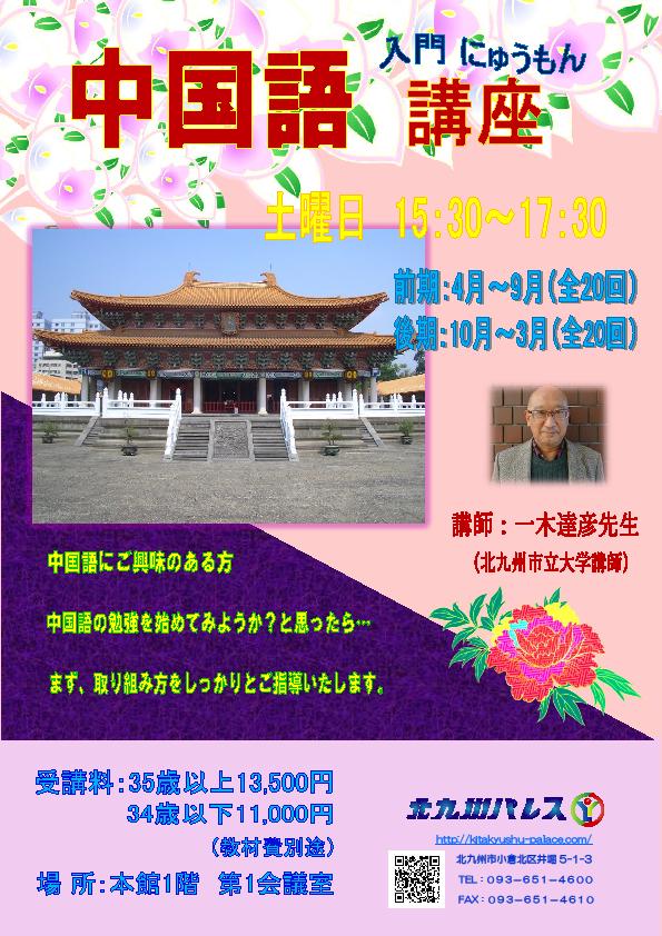 ☆中国語入門講座☆イメージ