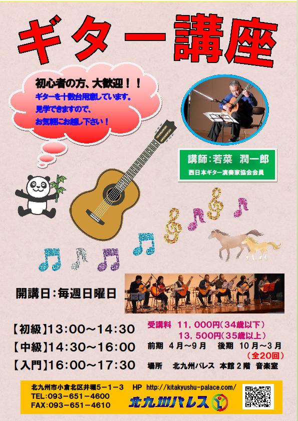 ☆ギター講座☆イメージ