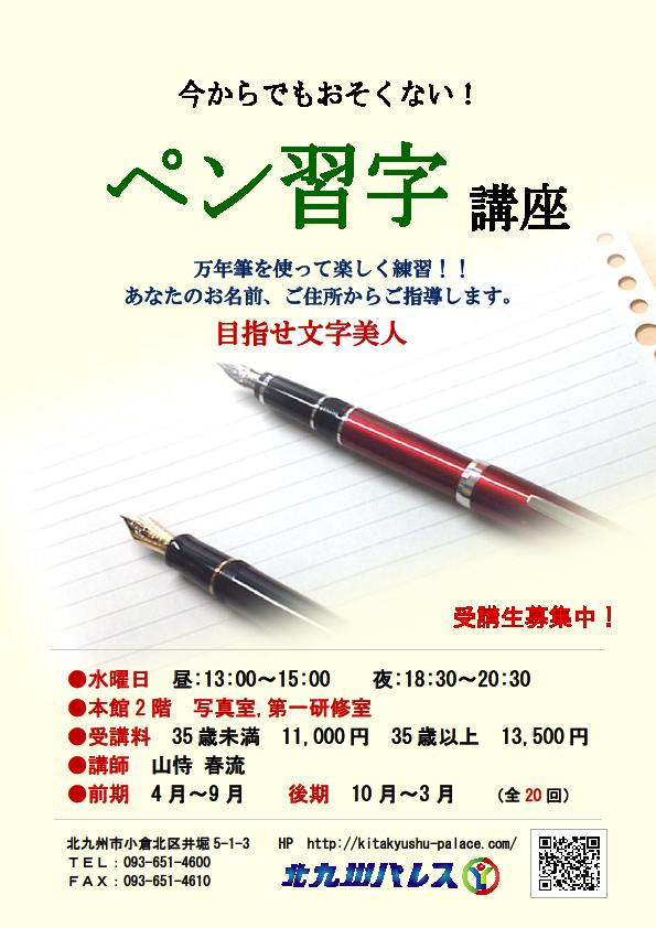 ☆ペン習字講座☆イメージ