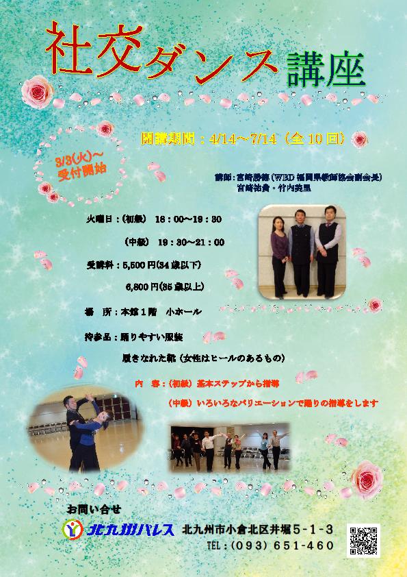 ☆社交ダンス講座☆ 4月開講予定!イメージ