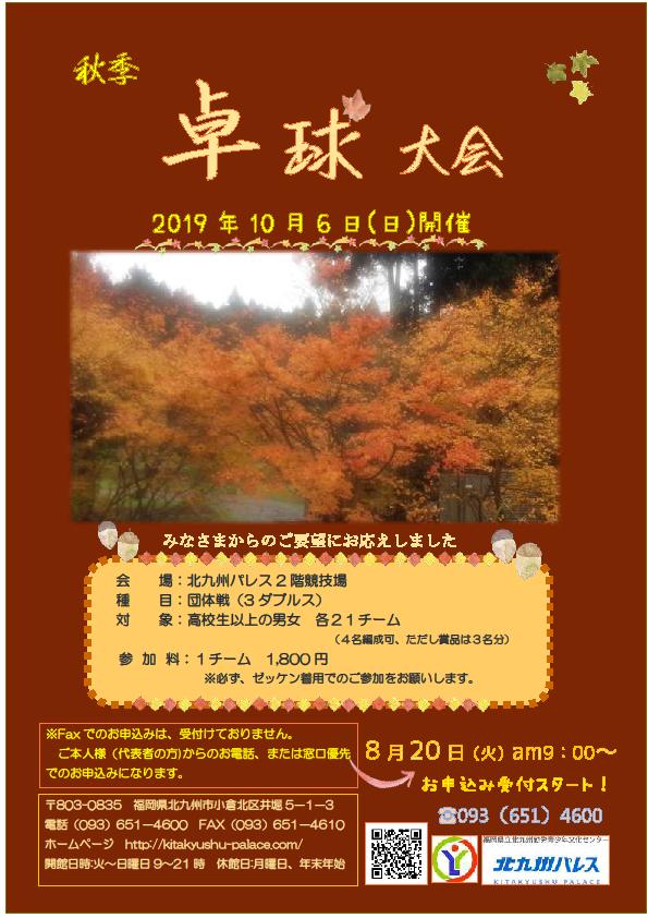 秋季「卓球大会」を開催します!
