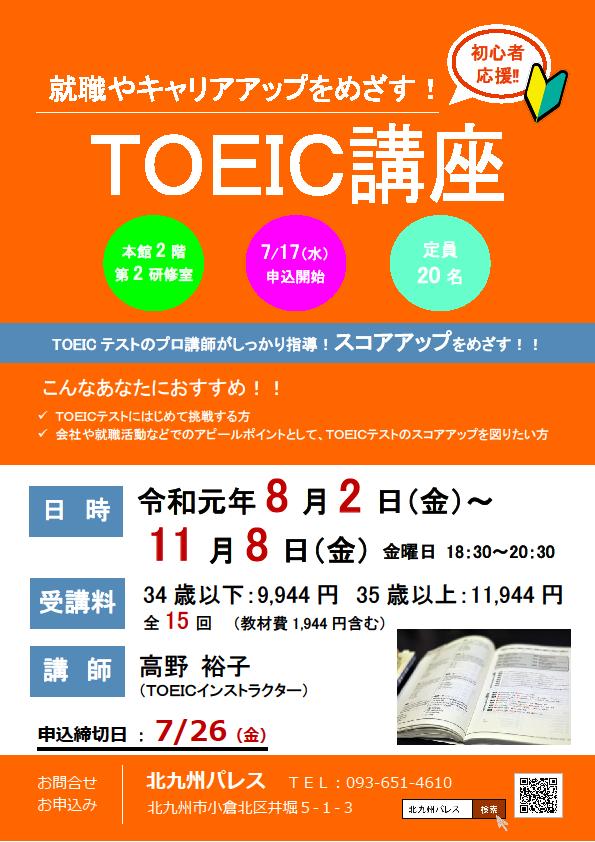 TOEIC講座