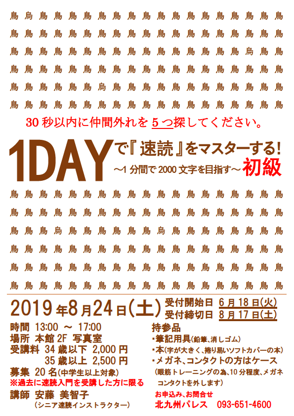1Dayで速読をマスターする! 初級