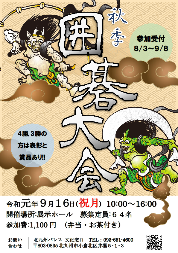 令和元年度 秋季囲碁大会イメージ