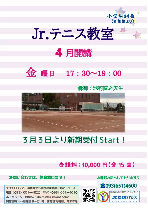 Jr.テニス教室4月スタート!イメージ