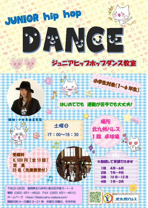 ジュニアヒップホップダンス教室イメージ