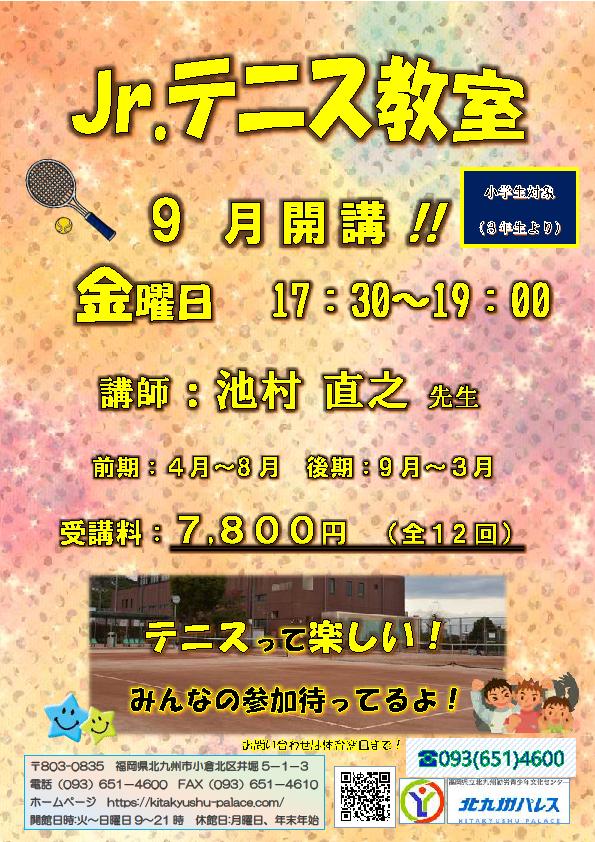Jr.テニス教室9月スタート!イメージ