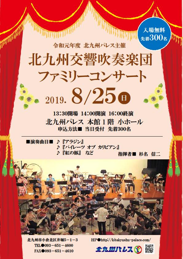 北九州交響吹奏楽団ファミリーコンサート