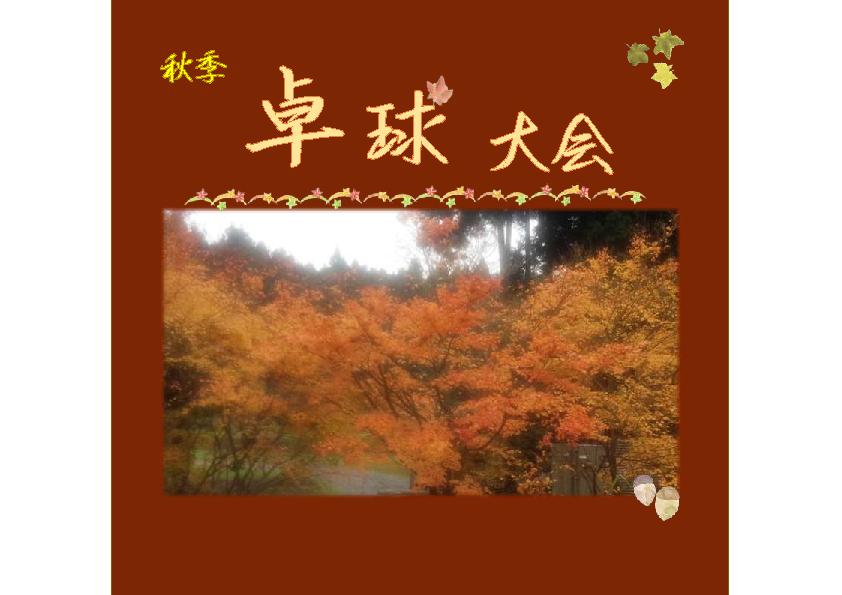 秋季「卓球大会」