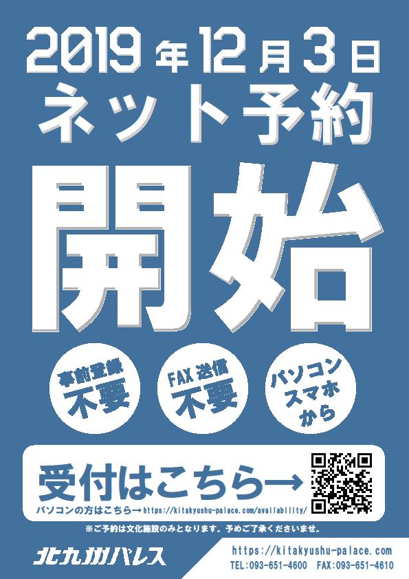 文化施設のネット予約についてイメージ