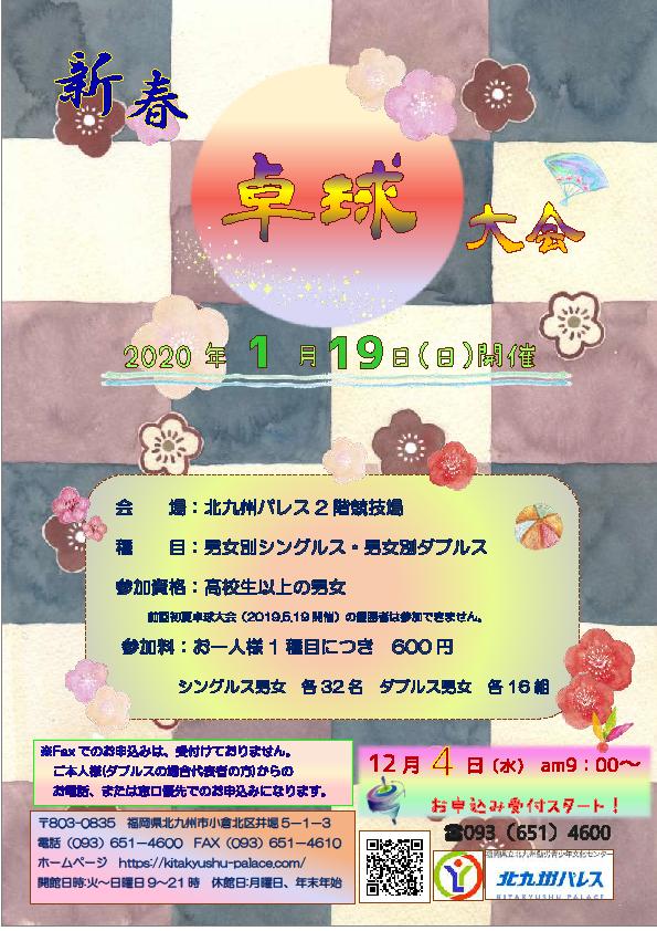 新春卓球大会開催