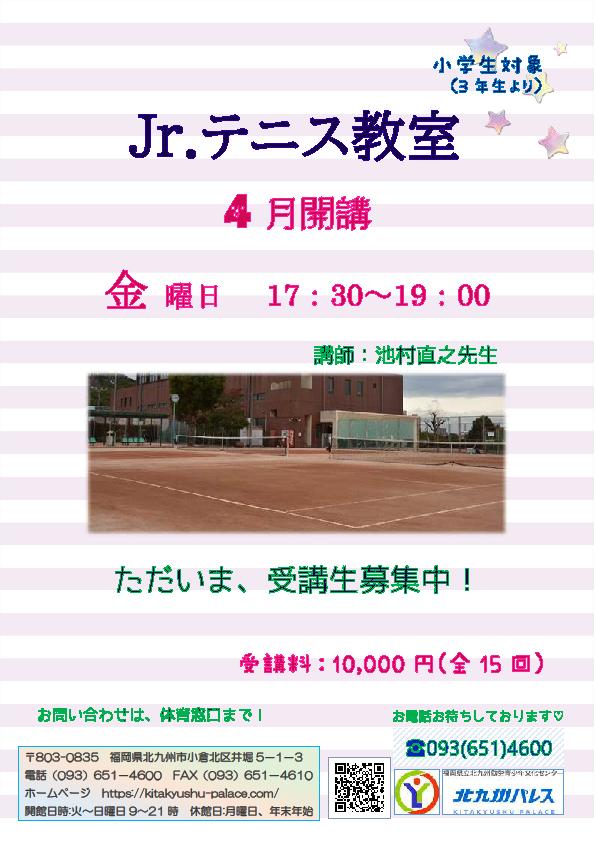 Jr.テニス教室はじまります!イメージ