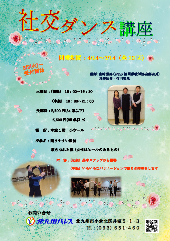 4月開講 社交ダンス(10回コース)イメージ