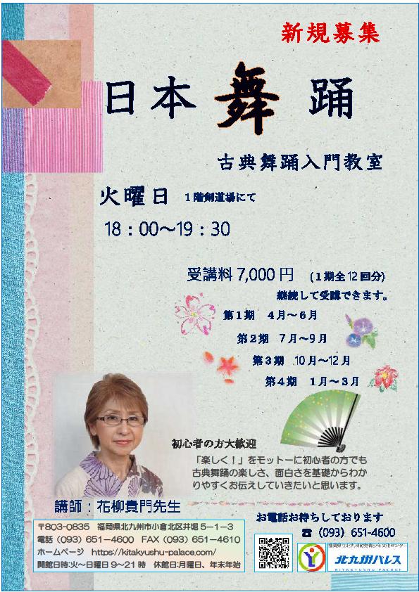 「日本舞踊」入門教室 新規受講生募集中!イメージ