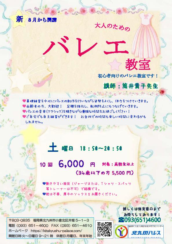 新☆大人のためのバレエ教室 8月スタート!イメージ