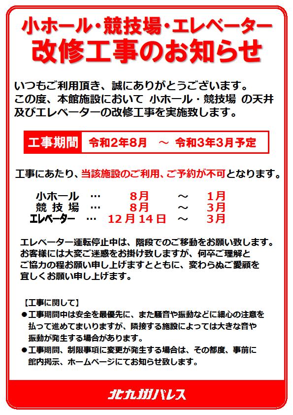 小ホール・競技場天井・エレベーター改修工事のお知らせイメージ