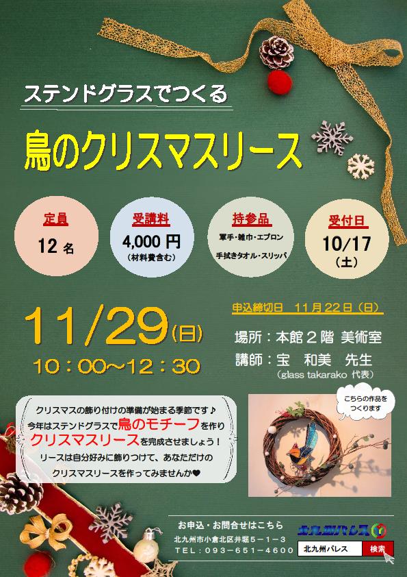 ☆ステンドグラスでつくる鳥のクリスマスリース☆イメージ