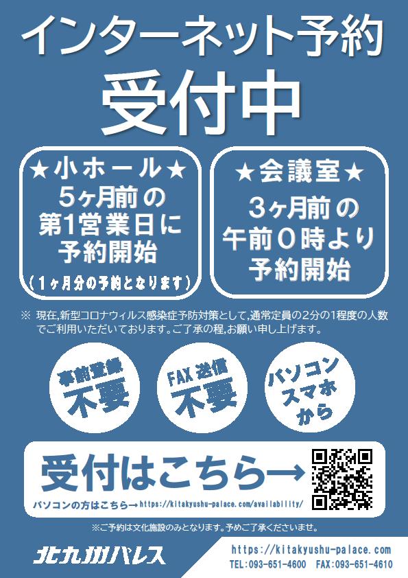インターネット予約受付中!!イメージ