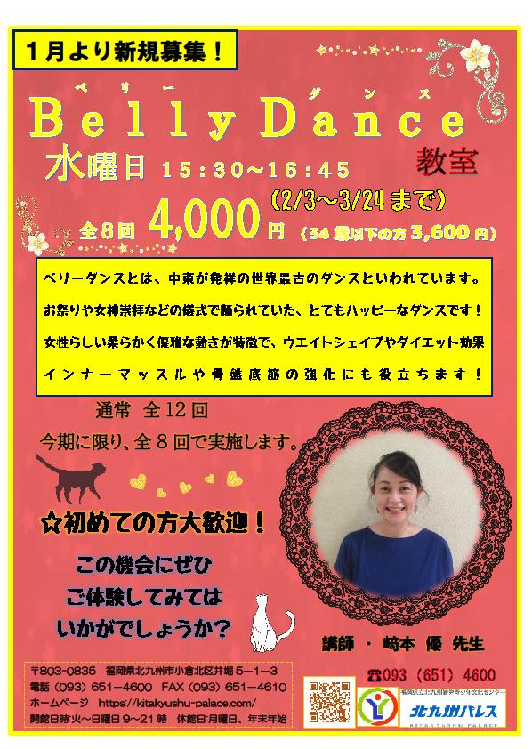 「ベリーダンス教室」のご案内イメージ