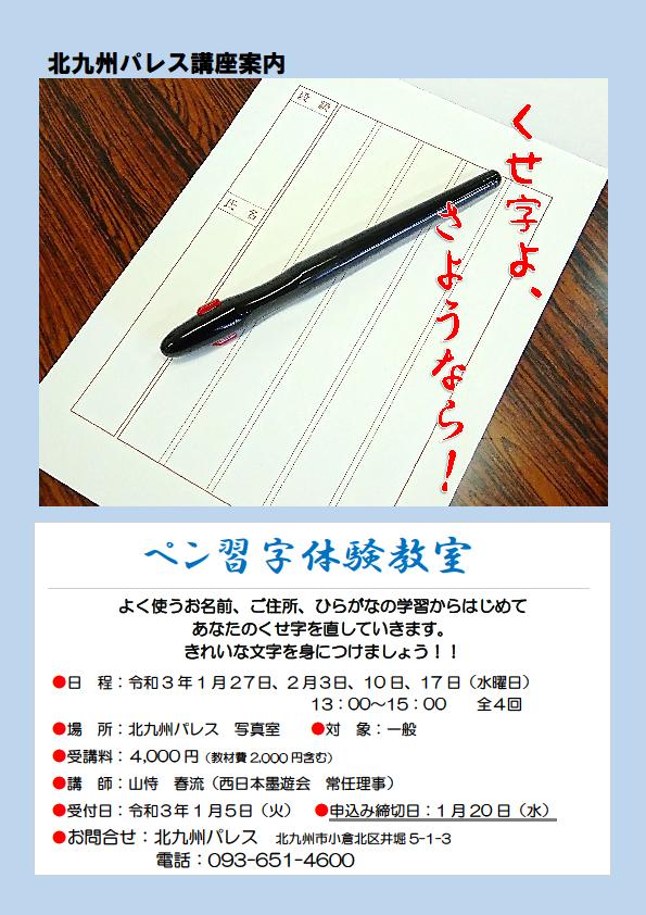 くせ字よ、さようなら! ペン習字体験教室イメージ