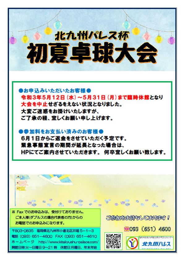 「北九州パレス杯 初夏卓球大会中止」