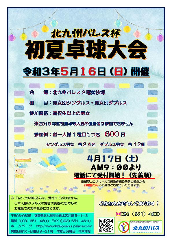 「北九州パレス杯 初夏卓球大会」開催のご案内