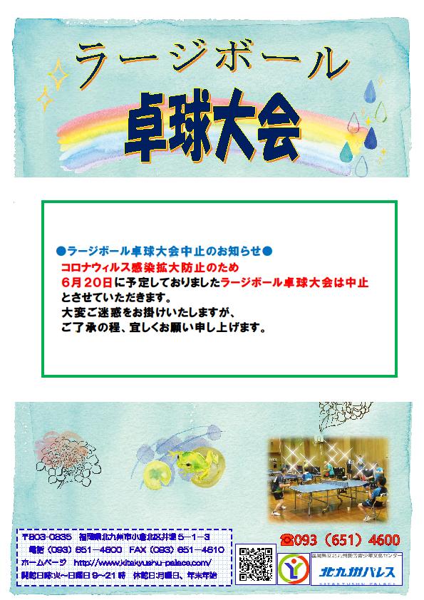 「ラージボール卓球大会」中止のお知らせ