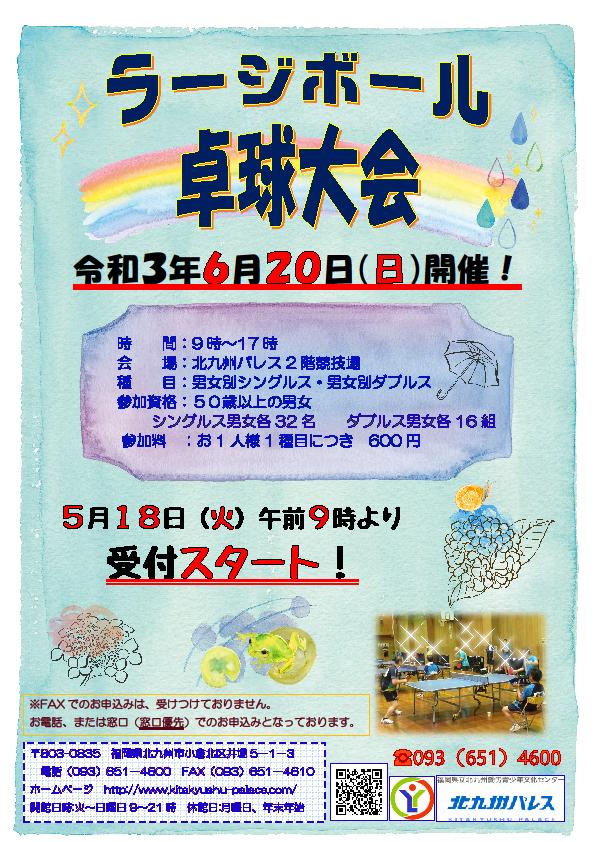 「ラージボール卓球大会」開催のご案内
