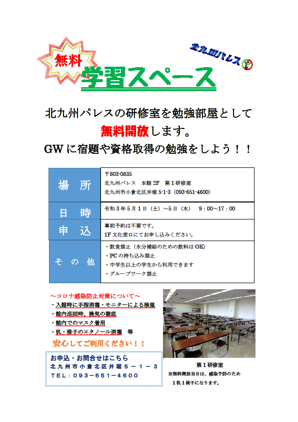 📚 学習室無料開放します!📚イメージ