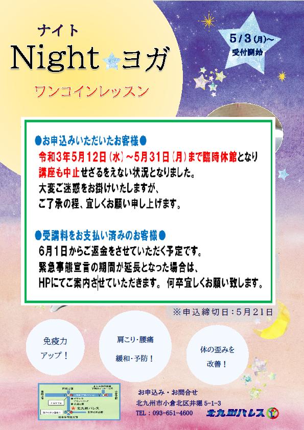 【中止】5/28(金)ナイトヨガ