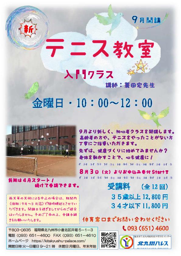 9月からのテニス教室💛入門クラスイメージ