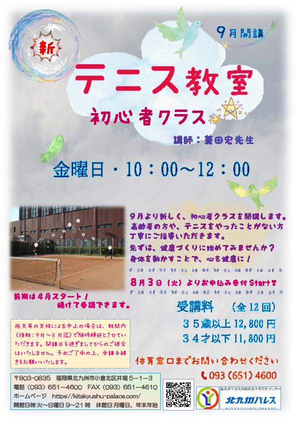 9月からのテニス教室💛初心者クラスイメージ
