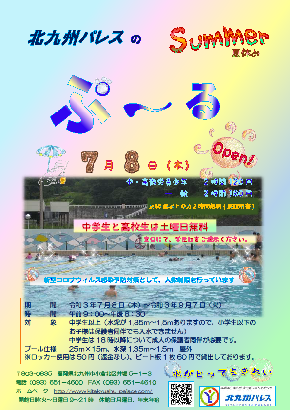 プール open!(9月7日まで)イメージ