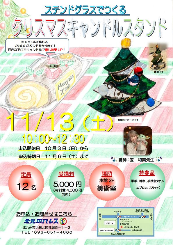 ステンドグラス講座(クリスマスキャンドルスタンド)イメージ